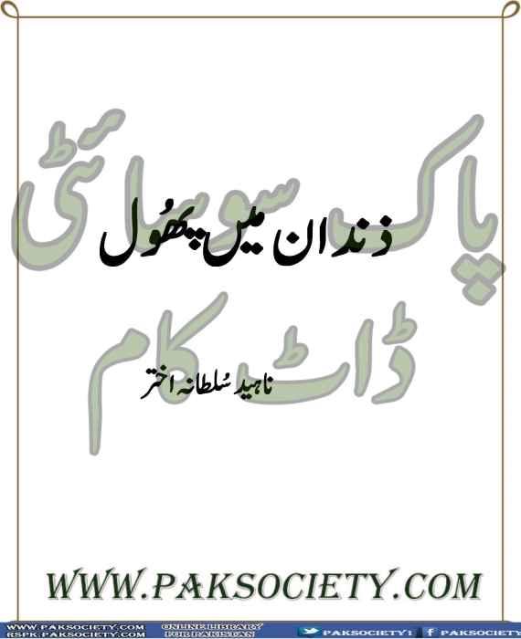 Zandan Main Phool By Naheed Sultana Akhter