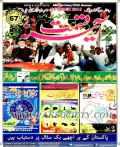 Aina E Qismat Magazine October 2014