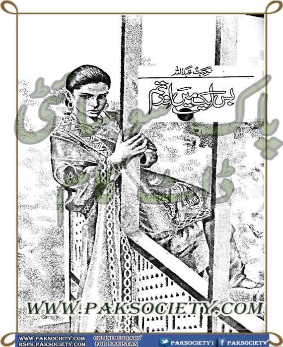 Bas Ek Main Aur Aik Tum By Nighat Abdullah