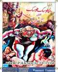 Chalosak Malosak Aur Tarzan By Mazhar Kaleem M.A