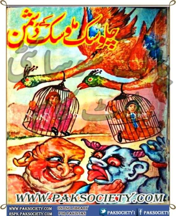 Chalosak Malosak Kay Dushman By Mazhar Kaleem M.A