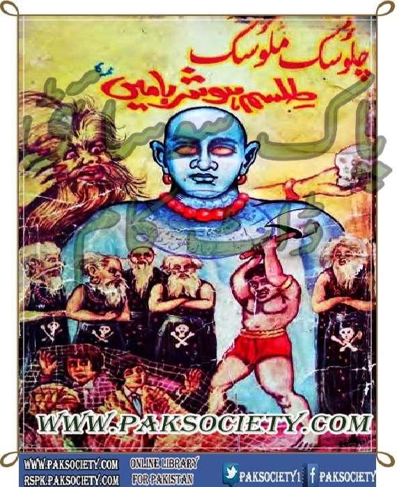 Chalosak Malosak Talism Hosharba Main By Mazhar Kaleem M.A