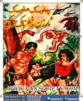 Chalosak Malosak Tarzan Aur Khtrnaak Larhki By Mazhar Kaleem M.A