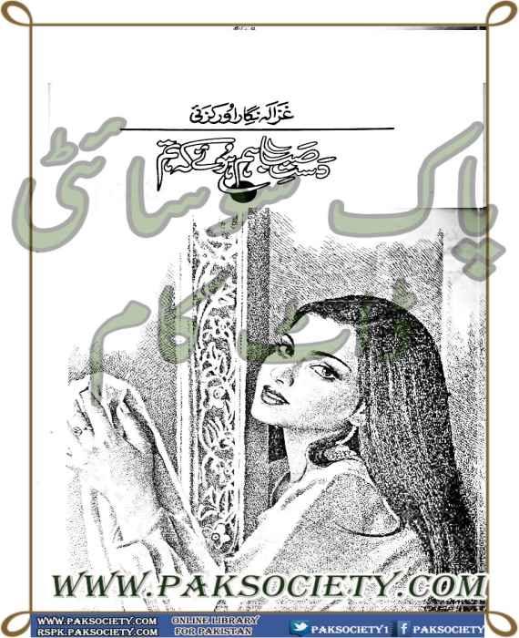Dast E Saba Ham Hue Kay Tum By Ghazala Nigar Orakzai