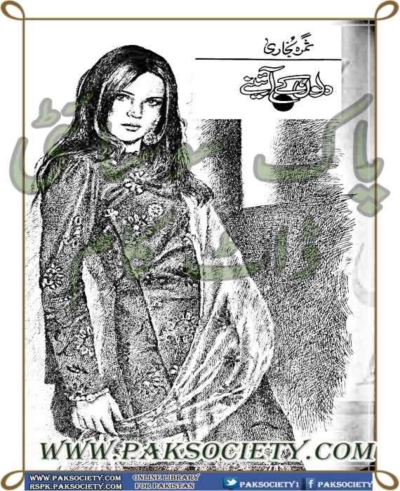 Dilo Kay Aaine By Samra Bukhari
