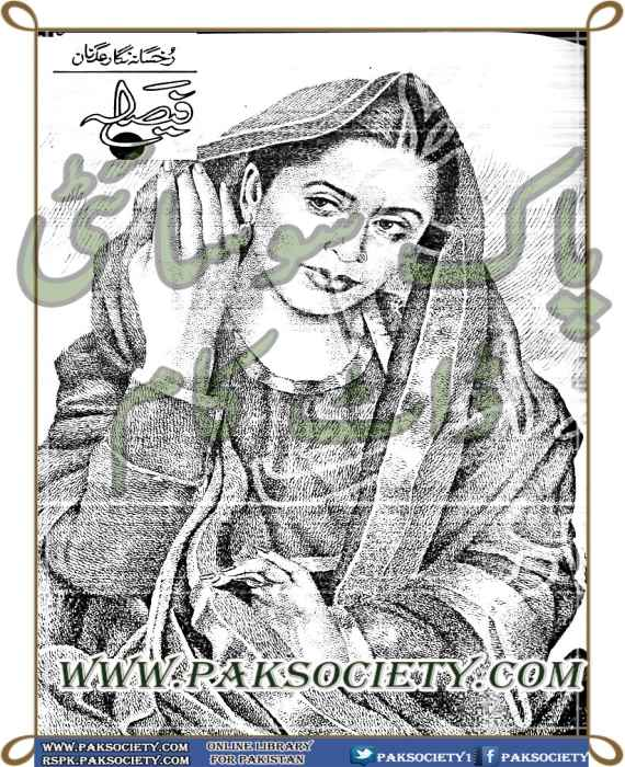 Fesla By Rukhsana Nigar Adnan
