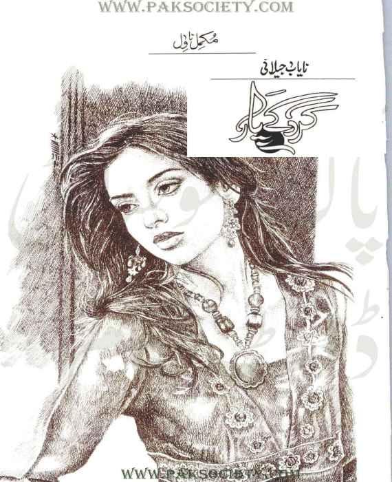Gard Kay Paar By Nayab Jillani