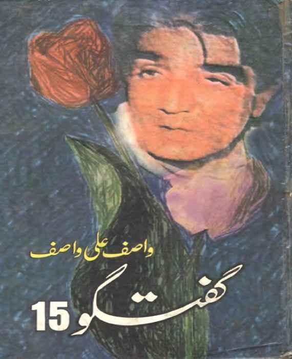 Guftagu 15 By Wasif Al Wasif