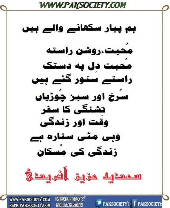 Ham Payar Sikhane Wale Hen By Sadia Aziz Afridi