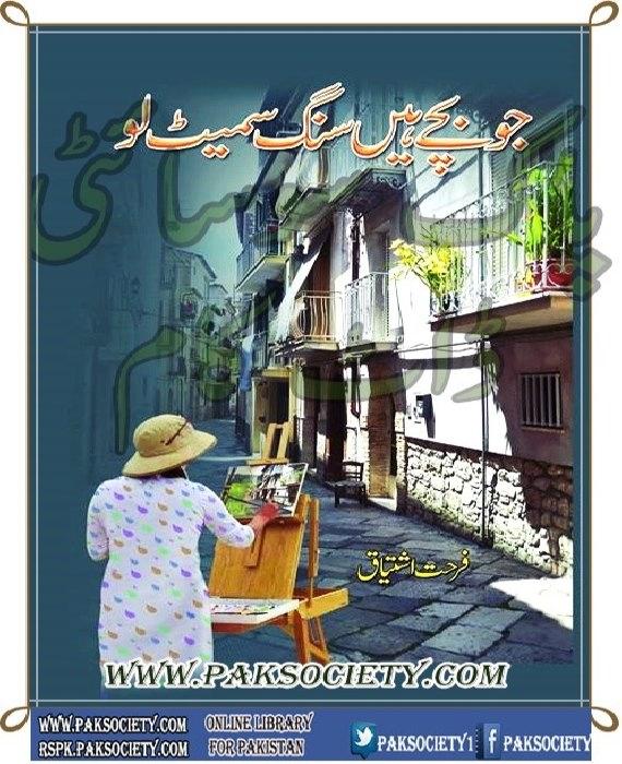 Jo Bache Hain Sang Samait Lo By Farhat Ishtiaq