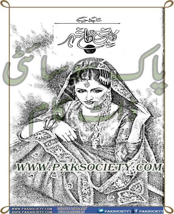 Kanch Ka Shehar By Sajida Habib
