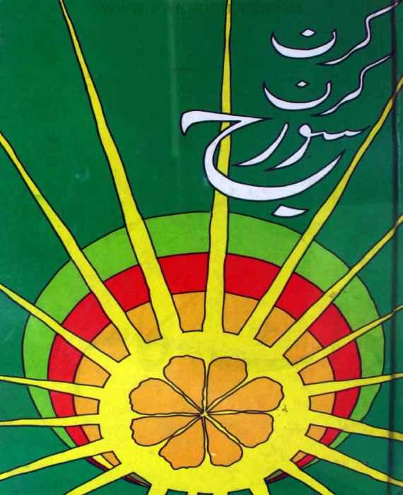 Kiran Kiran Sooraj By Wasif Al Wasif