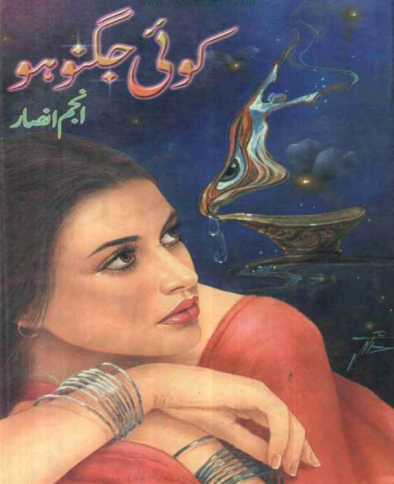 Koi Jugno Ho By Anjum Ansar (16 in 1)