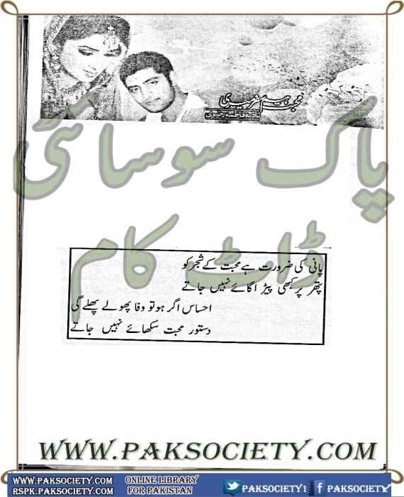 Mohabbat Ham Safar Meri By Nadia Fatima Rizvi