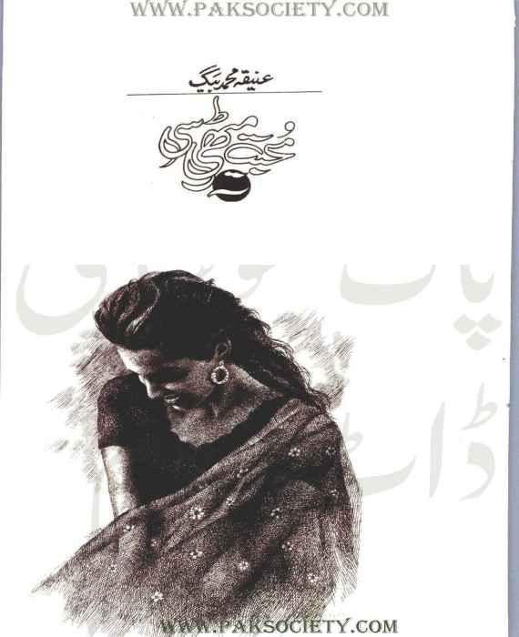 Mohabbat Methi Cii By Aneeqa Muhammad Baig