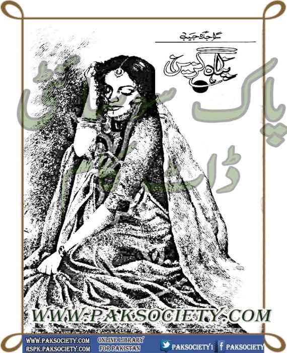 Panah Gazeen By Sajida Habib