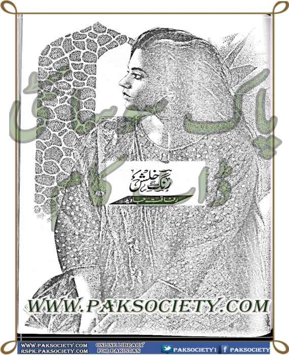 Rang E Khalish By Rafaqat Javaid