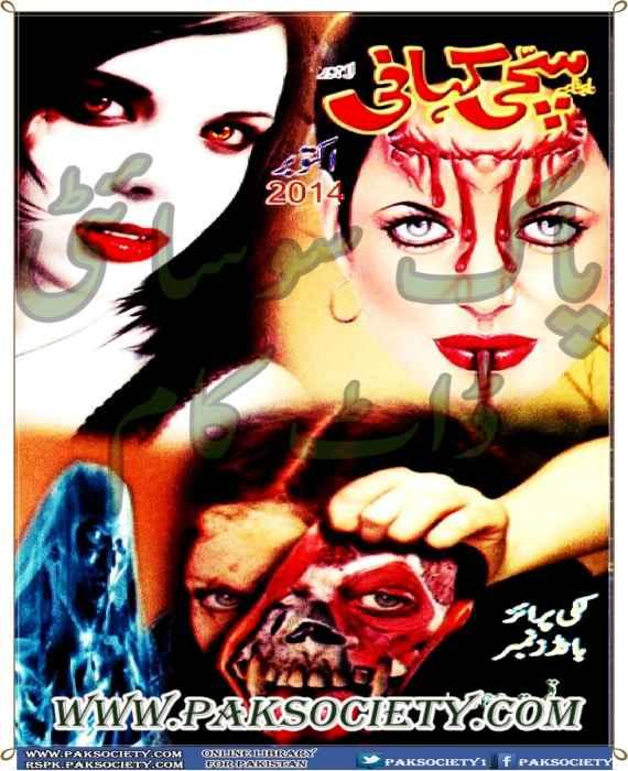 Sachi Kahani Digest October 2014