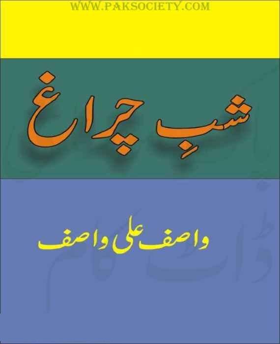 Shab E Chiragh By Wasif Al Wasif
