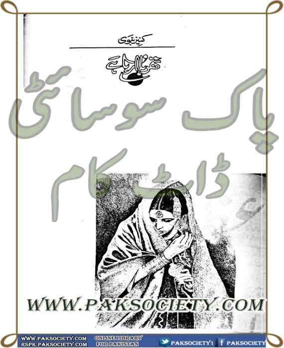 Thar Bula Raha He By Kaneez Nabvi