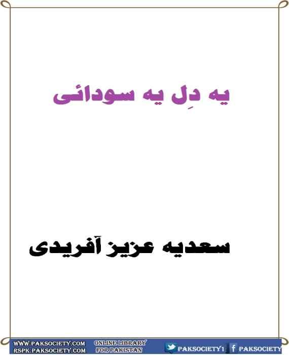 Ye Dil Ye Sodai By Sadia Aziz Afridi