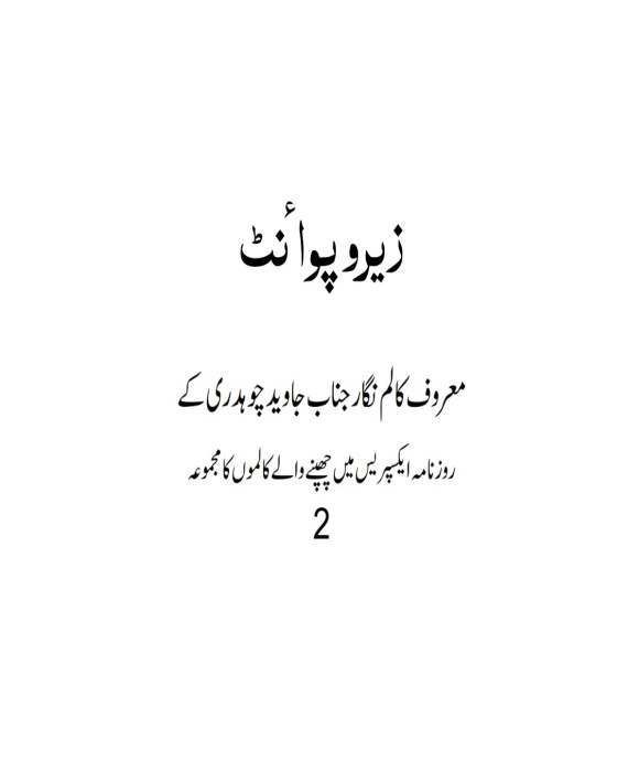 Zero Point 2 By Javed Chaudhry