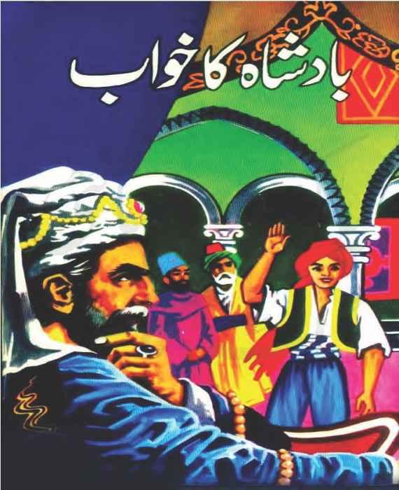 Dastaan E Ameer Hamza By Maqbool Jahangeer