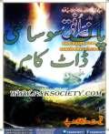 Naye Ufaq Digest Novemebr 2014