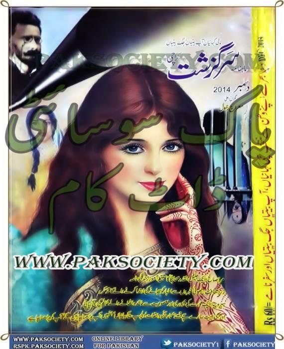 Sarguzasht Digest December 2014