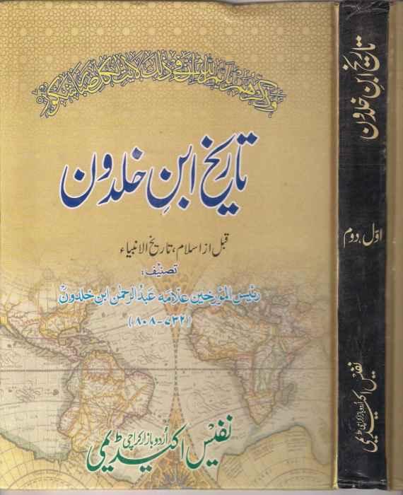 Tareekh Ibn E Khaldoon