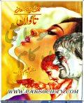 Tawan By Mazhar Kaleem M.A (Imran Series)