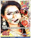 Aanchal Digest January 2015