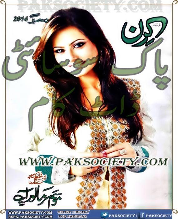 Kiran Digest December 2014