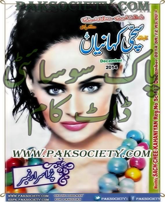 Sachi Kahaniyan Digest December 2014