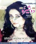 Dosheeza Digest January 2015