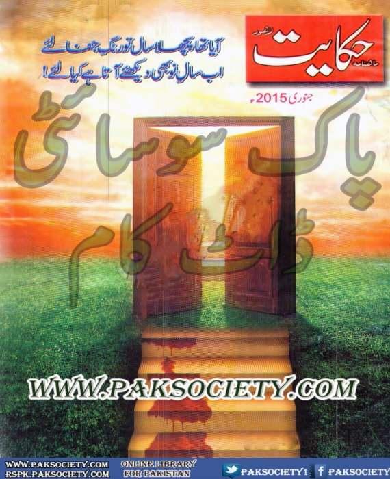 Hikayat Digest January 2015