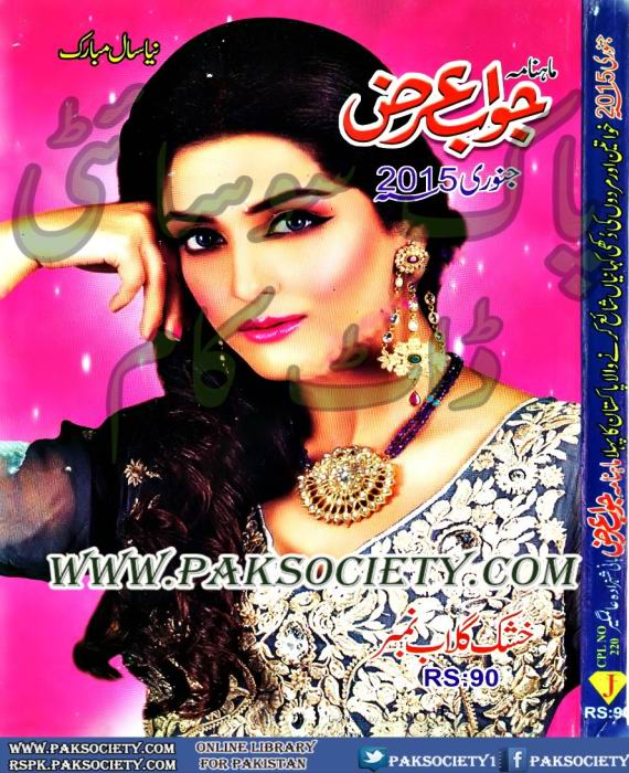 Jawab Arz Digest January 2015