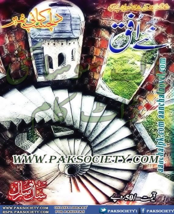 Naye Ufaq Digest January 2015