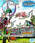 Taleem O Tarbiat January 2015