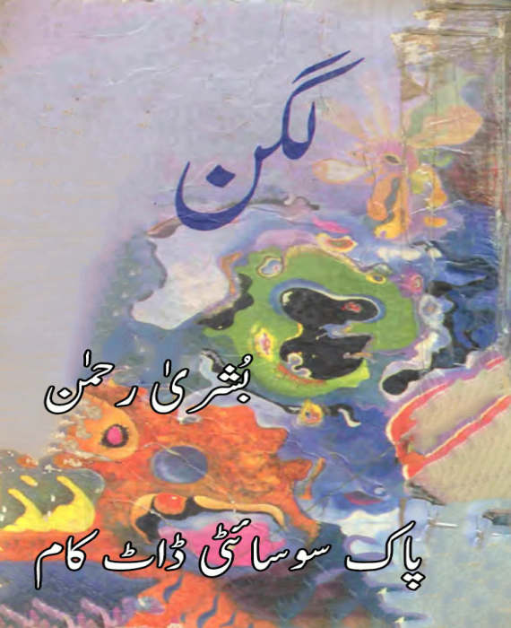 Lagan Urdu Novel Bushra Rehman Pdf