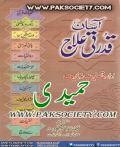 Aasan Qudrti Elaj By Hakim Hafiz Tahir Mehmood