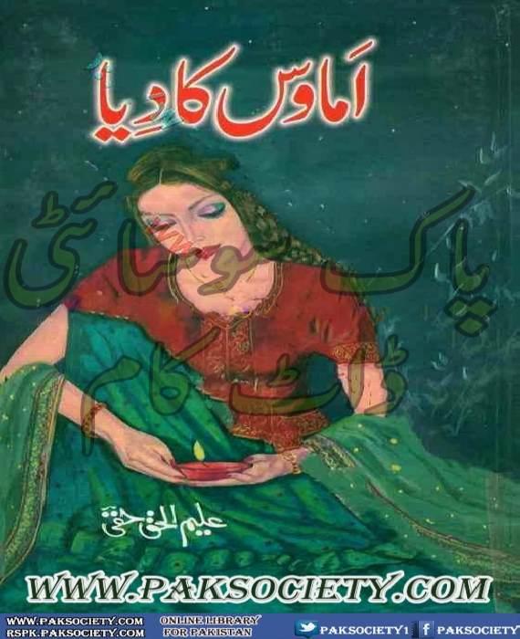 Amawas Ka Diya By Aleem Ul haq Haqi