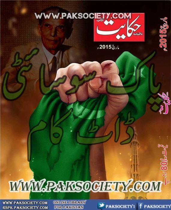 Hikayat Digest March 2015