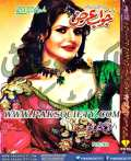 Jawab Arz Digest March 2015