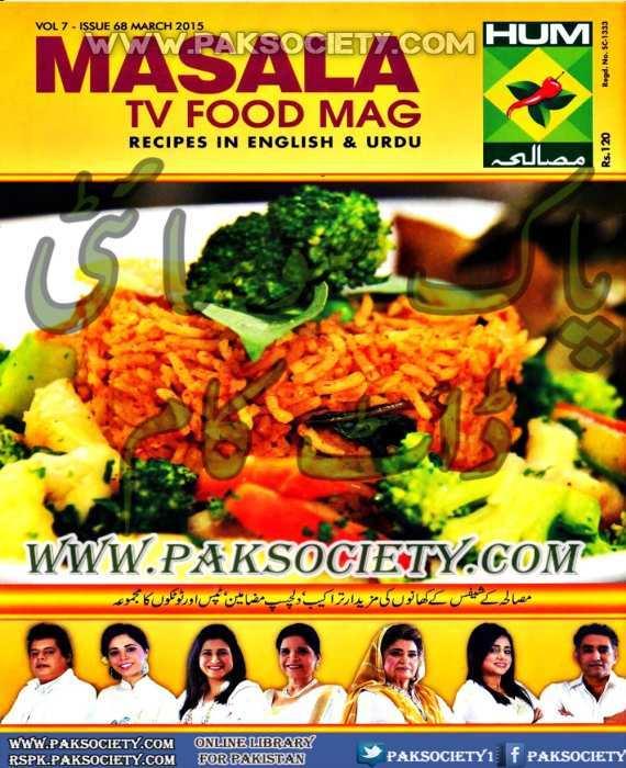Masalah Magazine March 2015