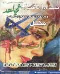 Mujahid By Ali Yar Khan