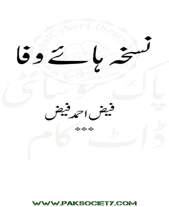 Nuskha Haye Wafa By Faiz Ahmed Faiz