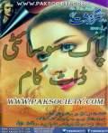 Sarguzasht Digest April 2015