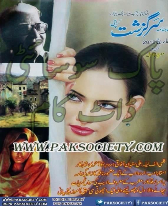 Sarguzasht Digest March 2015