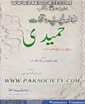 60 Dilchisp Waqiat By Molana Khalid Mehmood